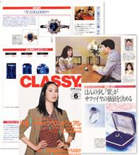 1997年6月号 CLASSY